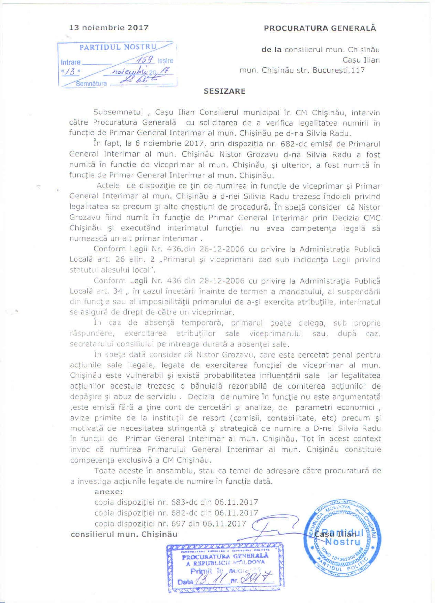 Заявление в Генеральную прокуратуру